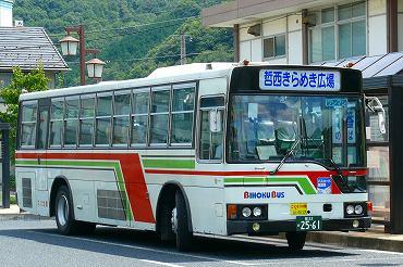 下津井電鉄・備北バス・宇野 ...